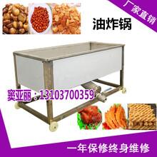 油炸锅价格商用油炸锅图片