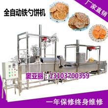 广东铜勺饼机图片