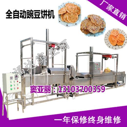 我爱发明全自动豌豆饼机