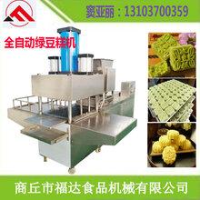 供应兴邦FDLD24-35多功能绿豆糕机,绿豆糕成型机,绿豆糕设备图片