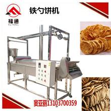 韶关客家特产铜勺饼机月亮粑机全自动铁勺饼机生产线图片