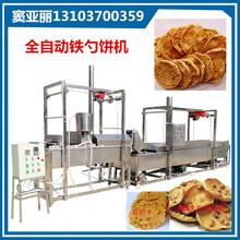 广东韶关月亮粑机铜勺饼油炸机铁勺饼机器设备生产线图片