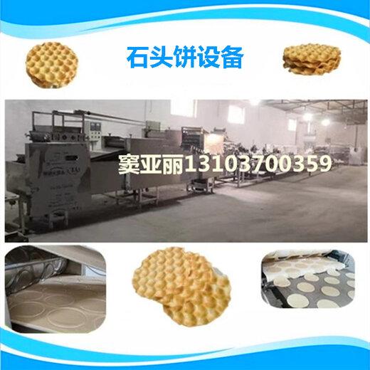 石头饼生产线