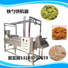 自动油炸铁勺饼机梅州客家油炸食品花生饼机器图片