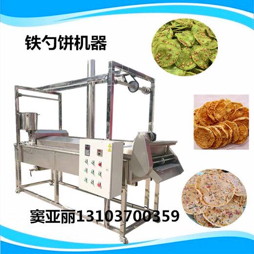 铁勺饼机器