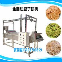 江西特产豆子饼机械全自动油炸豆饼机器生产厂家图片