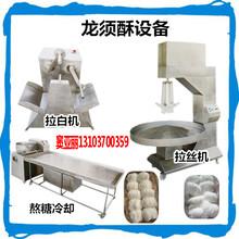 专业生产龙须酥机器厂家龙须酥拉丝机拉白机整套设备图片