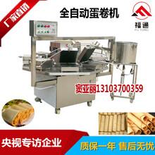 蛋卷机生产厂家全自动蛋卷机器图片