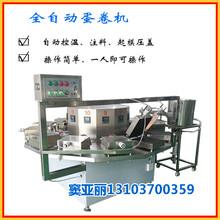 河南郑州全自动蛋卷机哪里有卖的图片