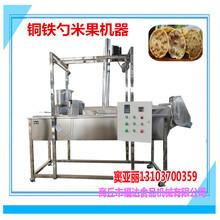 轻松使用豆巴机月亮巴机花生饼机器铁勺饼机器设备开食品厂图片