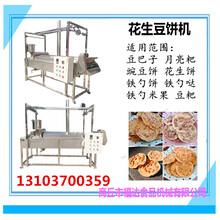 全自动操作的花生豆饼机器就是好用专做客家特产花生饼设备?#35745;? onerror=