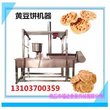 我爱发明黄豆饼机器生产特产黄豆饼的黄豆饼机什么价格图片