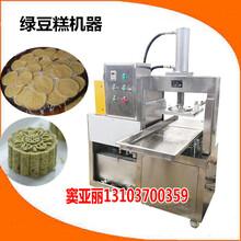半自动液压绿豆糕机全自动绿豆糕机出口机器图片