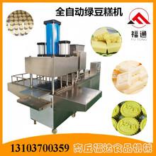 全自动绿豆糕机器我爱发明专访四次厂家供应图片