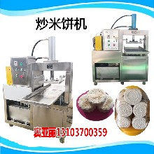 广东特产炒米饼机米糕机器多少钱一台图片