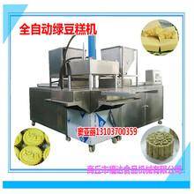 绿豆糕生产设备全自动绿豆糕机黄龙绿豆糕使用机型图片