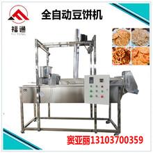 油炸豆饼机器确保质量产量做豆饼的全自动豆饼机图片