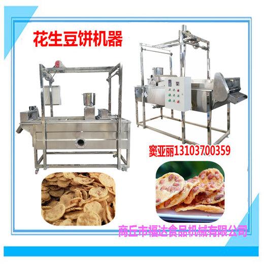 花生豆饼设备