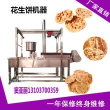 豆扣饼机器温州特产小吃油炸花生豆饼机器价格图片
