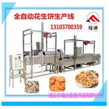 花生饼机马来西亚全自动花生饼机器设备