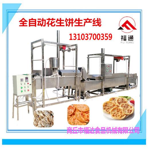 全自动花生饼机生产线