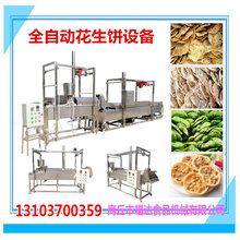 花生饼机器出口马来西亚纯面粉配方油炸花生饼机多少钱