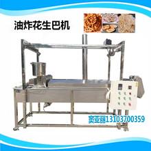 花生饼机器设备海南文昌花生饼油炸机价格图片