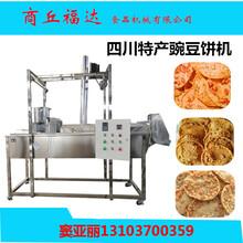 四川特产酥脆豌豆碗碗机械油炸豌豆饼粑机器生产厂家图片