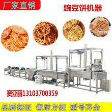 广东河源特产铁勺饼机器全套铁勺饼生产设备多种加热方式图片