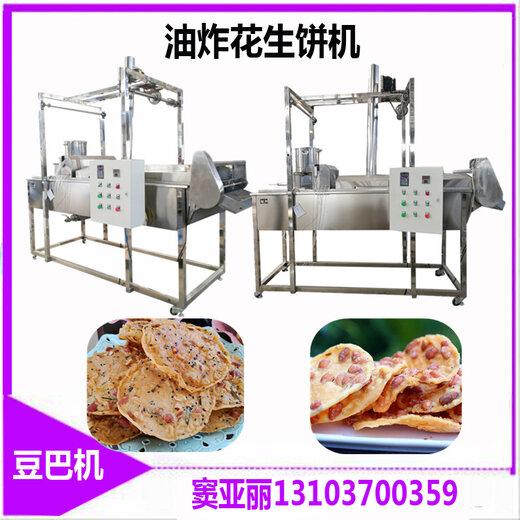 炸花生饼机械
