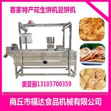 全自动花生饼油炸机广东始兴生产花生饼机器图片