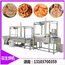 花生饼机器全自动花生饼油炸机定型机油炸锅配套设备图片