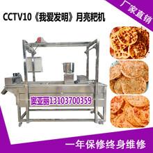 一台优质油炸花生饼机器图片