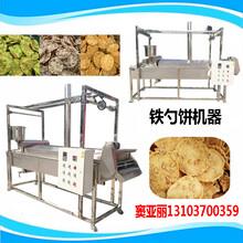 铁勺饼机器全自动油炸铁勺饼机械多少钱图片
