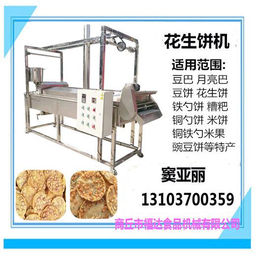 油炸花生饼机器