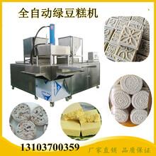 杭州绿豆糕机厂家全自动绿豆糕机器图片