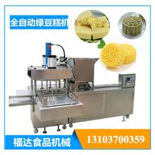 全自动绿豆糕机器国家专利技术设备图片