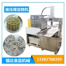 CCTV我爱发明专访绿豆糕成型机绿豆糕设备厂家图片