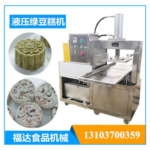 液压绿豆糕成型机