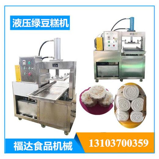 液压绿豆糕机器