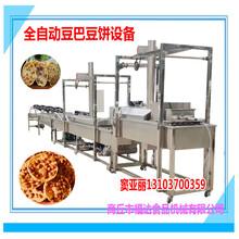 央视专访豆饼机江西湖南全自动油炸豆饼机器多少钱图片