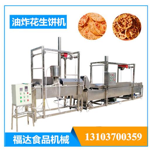 油炸花生饼机械设备