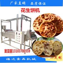 出口马来西亚花生饼机全自动炸花生饼机器品质卓越图片