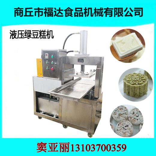 绿豆糕机器多少钱一台