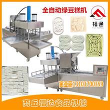 新升级绿豆糕机制造商生产厂家图片
