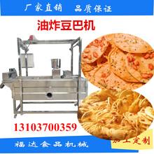 湖南特产瓜片机器全自动油炸瓜片机价格图片