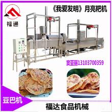 湖南油炸豆饼机豆巴机月亮巴机器做客家人特色美食图片