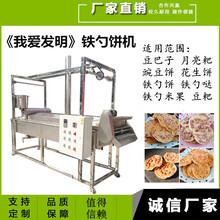 花生巴机器注浆撒豆升级版全自动花生饼机图片