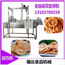 花生巴设备海南全自动花生饼机正规厂家图片
