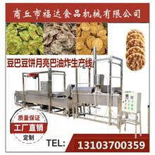 做豆饼的机器哪里有油炸豆饼机详细介绍图片